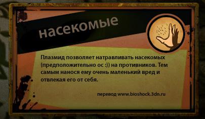 http://bioshock.3dn.ru/pchela.jpg